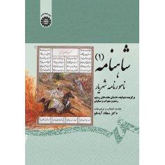 شاهنامه (1) نامورنامه شهریار ( برگزیده دیباچه ، داستان هفت خان رستم ، رستم و سهراب و سیاوش )