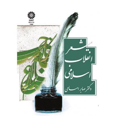 شعر انقلاب اسلامی