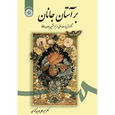 بر آستان جانان ( گزارش بیست غزل از نیمه نخستین دیوان حافظ )