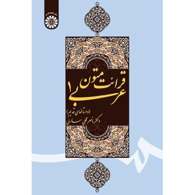 قرائت متون عربی 1 ( داستانهای قدیم )