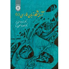 آزمایشگاه زبان فارسی (1)
