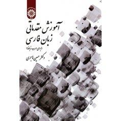 آموزش مقدماتی زبان فارسی ( برای عرب زبانها )