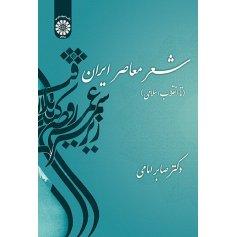 شعر معاصر ايران (تا انقلاب اسلامي)