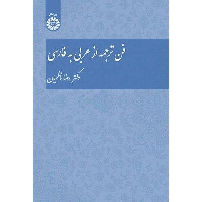 فن ترجمه از عربي به فارسي