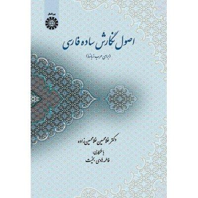 اصول نگارش ساده فارسي (براي عرب زبانها)