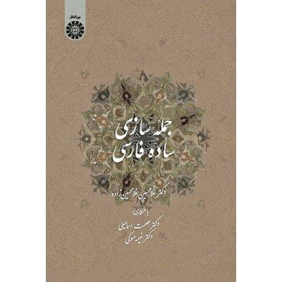 جمله سازي ساده فارسي (براي عرب زبانها)