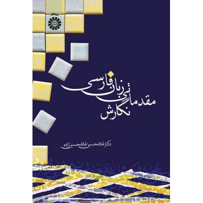 نگارش مقدماتي زبان فارسي