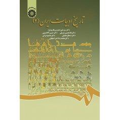 تاريخ ادبيات ايران (2)