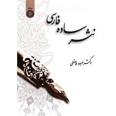 نثر ساده فارسي