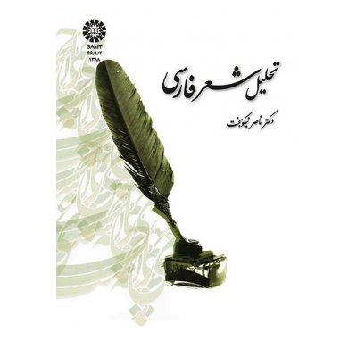 تحليل شعر فارسي