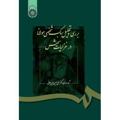 بررسي و تحليل سبك شخصي مولانا در غزليات شمس