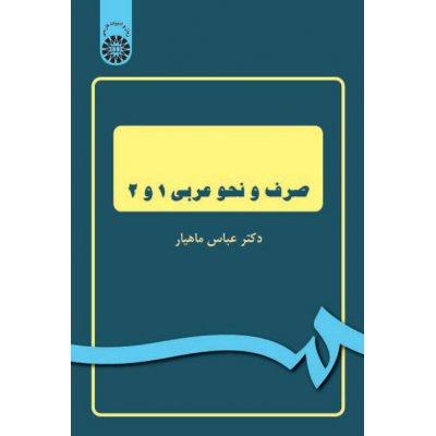 صرف و نحو عربي 1 و 2