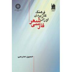 فرهنگ كاربردي اوزان شعر فارسي