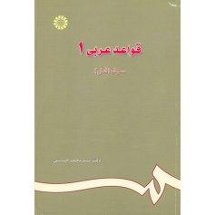 قواعد عربي 1 ( صرف فعل )
