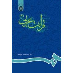 قرائت عربي ( 2 )