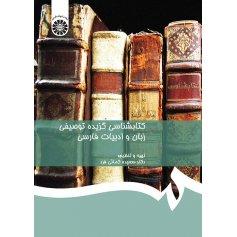 كتابشناسي گزيده توصيفي زبان و ادبيات فارسي