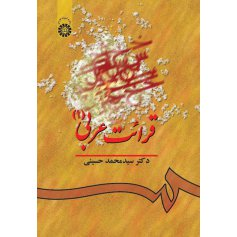 قرائت عربي ( 1 )