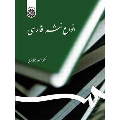 انواع نثر فارسي