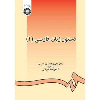 دستور زبان فارسي ( 1 )