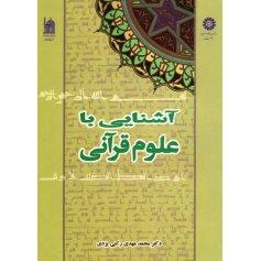 آشنايي با علوم قرآني