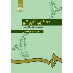 دستور تاريخي مختصر زبان فارسي