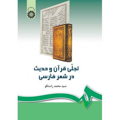 تجلي قرآن و حديث در شعر فارسي