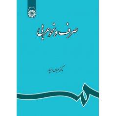 صرف و نحو عربي