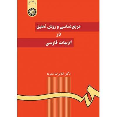 مرجع شناسي و روش تحقيق در ادبيات فارسي