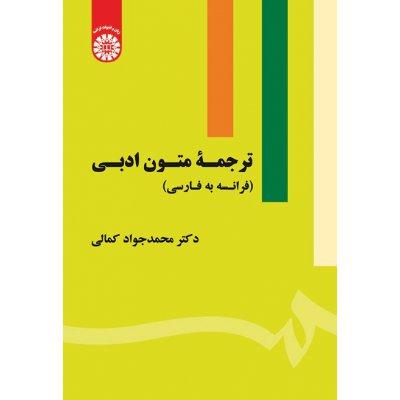 ترجمه متون ادبی (فرانسه به فارسی)