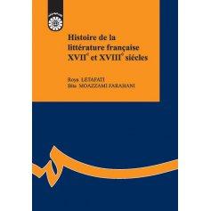 تاریخ ادبیات فرانسه قرن 17 و 18