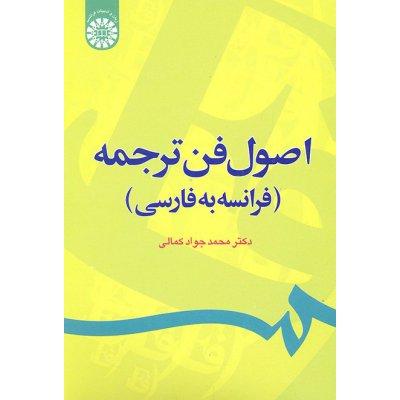 اصول فن ترجمه ( فرانسه به فارسي )