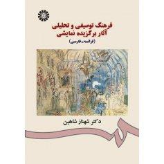 فرهنگ توصيفي و تحليلي آثار برگزيده نمايشي ( فرانسه - فارسي )