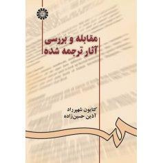 مقابله و بررسي آثار ترجمه شده