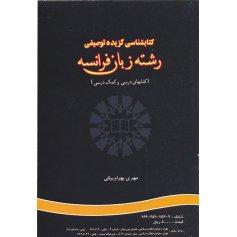 كتاب شناسي گزيده توصيفي رشته زبان فرانسه ( كتابهاي درسي و كمك درسي )