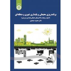 برنامه ریزی محیطی و پایداری شهری و منطقه ای ( اصول ، روشها و شاخصهای محیطی پایداری سرزمین )