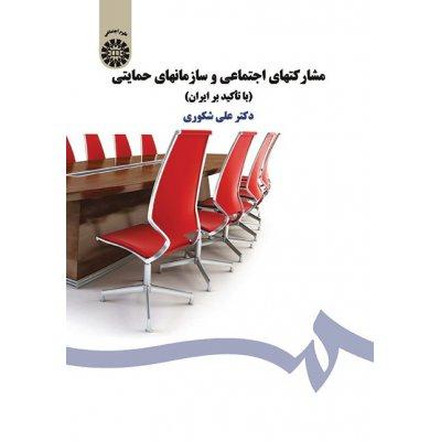 مشارکتهاي اجتماعي و سازمانهاي حمايتي (با تأکيد بر ايران)
