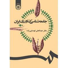 جامعه شناسي كشاورزي ايران