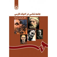 جامعه شناسي در ادبيات فارسي