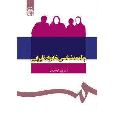 جامعه شناسي خانواده ايراني