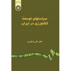 سياستهاي توسعه كشاورزي در ايران