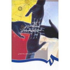 درآمدي بر مشاركت مردمي و سازمانهاي غير دولتي