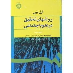 روشهاي تحقيق در علوم اجتماعي ( 2 )