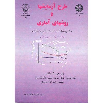 طرح آزمايشها و روشهاي آماري براي پژوهش در علوم اجتماعي و رفتاري