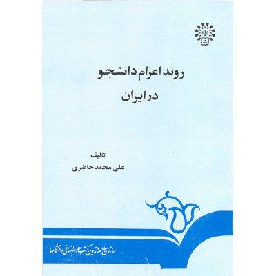 روند اعزام دانشجو در ايران