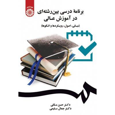 برنامه درسی بین رشته ای در آموزش عالی ( مبانی ، اصول ، رویکردها و الگوها )