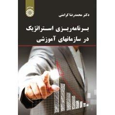 برنامه ریزی استراتژیک در سازمانهای آموزشی