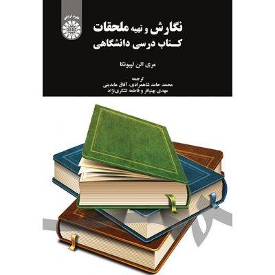نگارش و تهیه ملحقات کتاب درسی دانشگاهی