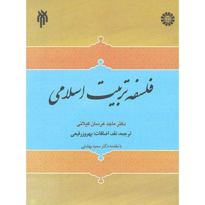 فلسفه تربيت اسلامي