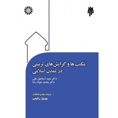 مكتب ها و گرايش هاي تربيتي در تمدن اسلامي