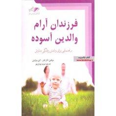 فرزندان آرام - والدین آسوده